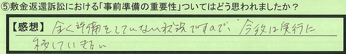 【本人訴訟セミナー】_⑤_16