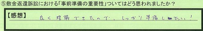【本人訴訟セミナー】_⑤_17