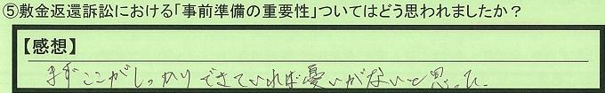 【本人訴訟セミナー】_⑤_18