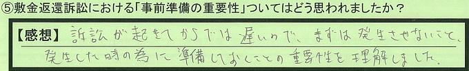 【本人訴訟セミナー】_⑤_19