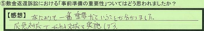 【本人訴訟セミナー】_⑤_2