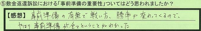 【本人訴訟セミナー】_⑤_20