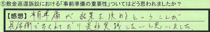 【本人訴訟セミナー】_⑤_21