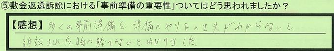 【本人訴訟セミナー】_⑤_22
