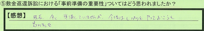 【本人訴訟セミナー】_⑤_23