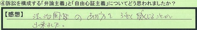 【本人訴訟セミナー】_⑤_25