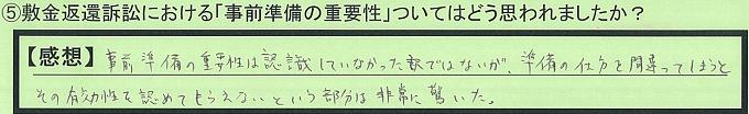 【本人訴訟セミナー】_⑤_26