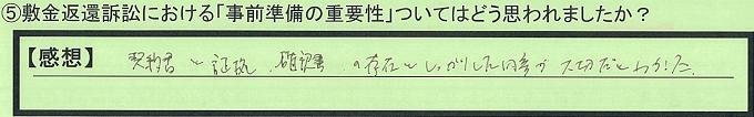【本人訴訟セミナー】_⑤_27