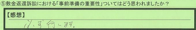 【本人訴訟セミナー】_⑤_29