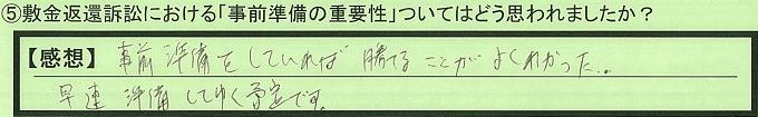 【本人訴訟セミナー】_⑤_3