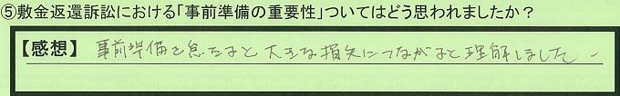 【本人訴訟セミナー】_⑤_30