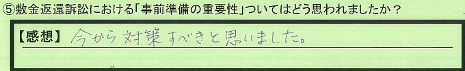 【本人訴訟セミナー】_⑤_4