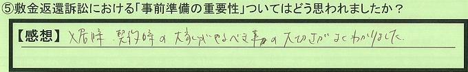 【本人訴訟セミナー】_⑤_5