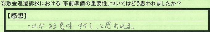 【本人訴訟セミナー】_⑤_6
