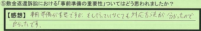 【本人訴訟セミナー】_⑤_7