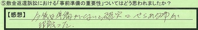 【本人訴訟セミナー】_⑤_8