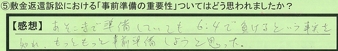 【本人訴訟セミナー】_⑤_9