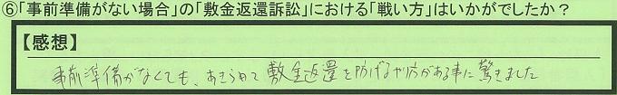 【本人訴訟セミナー】_⑥_10
