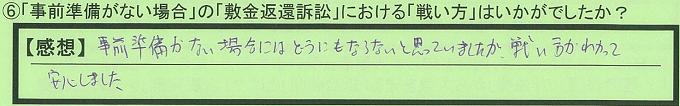 【本人訴訟セミナー】_⑥_11