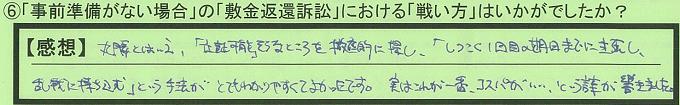 【本人訴訟セミナー】_⑥_12