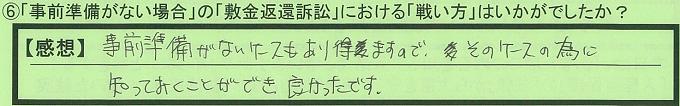 【本人訴訟セミナー】_⑥_13