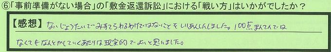 【本人訴訟セミナー】_⑥_14