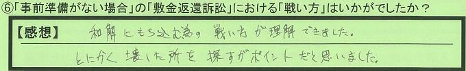 【本人訴訟セミナー】_⑥_15