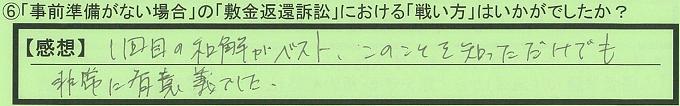 【本人訴訟セミナー】_⑥_16