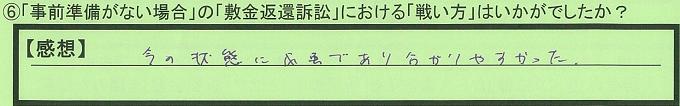 【本人訴訟セミナー】_⑥_17