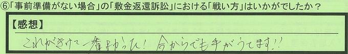 【本人訴訟セミナー】_⑥_18