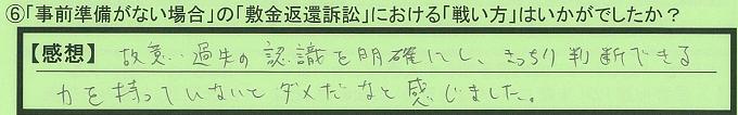 【本人訴訟セミナー】_⑥_19