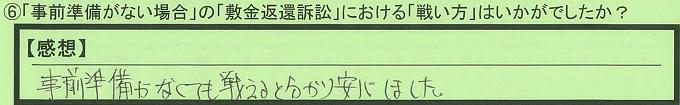 【本人訴訟セミナー】_⑥_2