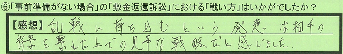 【本人訴訟セミナー】_⑥_21