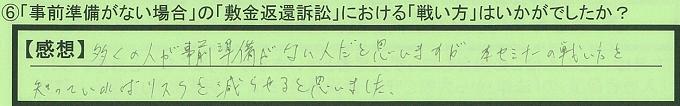 【本人訴訟セミナー】_⑥_22