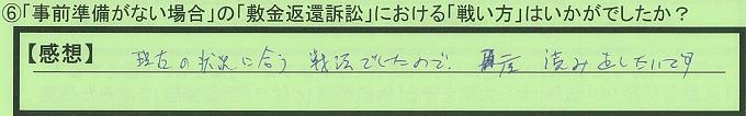 【本人訴訟セミナー】_⑥_23