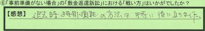 【本人訴訟セミナー】_⑥_25