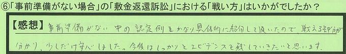 【本人訴訟セミナー】_⑥_26