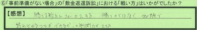 【本人訴訟セミナー】_⑥_27