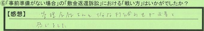 【本人訴訟セミナー】_⑥_28