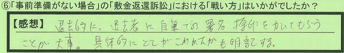 【本人訴訟セミナー】_⑥_3