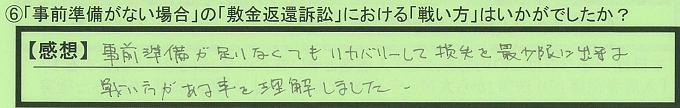 【本人訴訟セミナー】_⑥_30