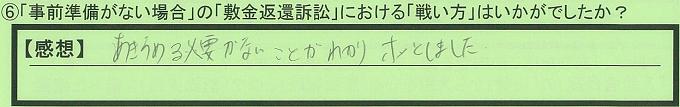 【本人訴訟セミナー】_⑥_31