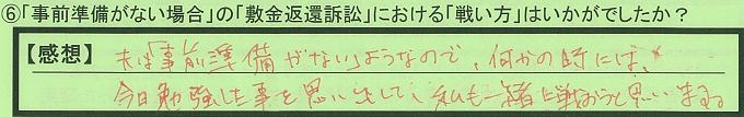 【本人訴訟セミナー】_⑥_33