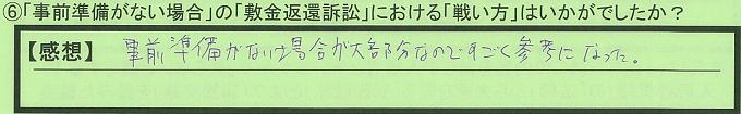 【本人訴訟セミナー】_⑥_34