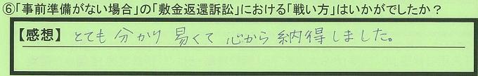【本人訴訟セミナー】_⑥_4