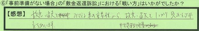 【本人訴訟セミナー】_⑥_5