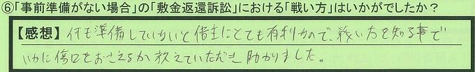 【本人訴訟セミナー】_⑥_7
