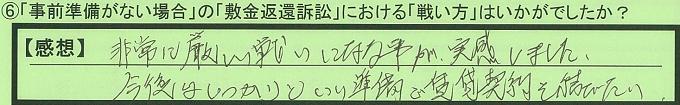【本人訴訟セミナー】_⑥_8