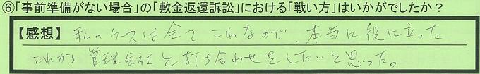 【本人訴訟セミナー】_⑥_9