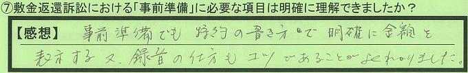 【本人訴訟セミナー】_⑦_1